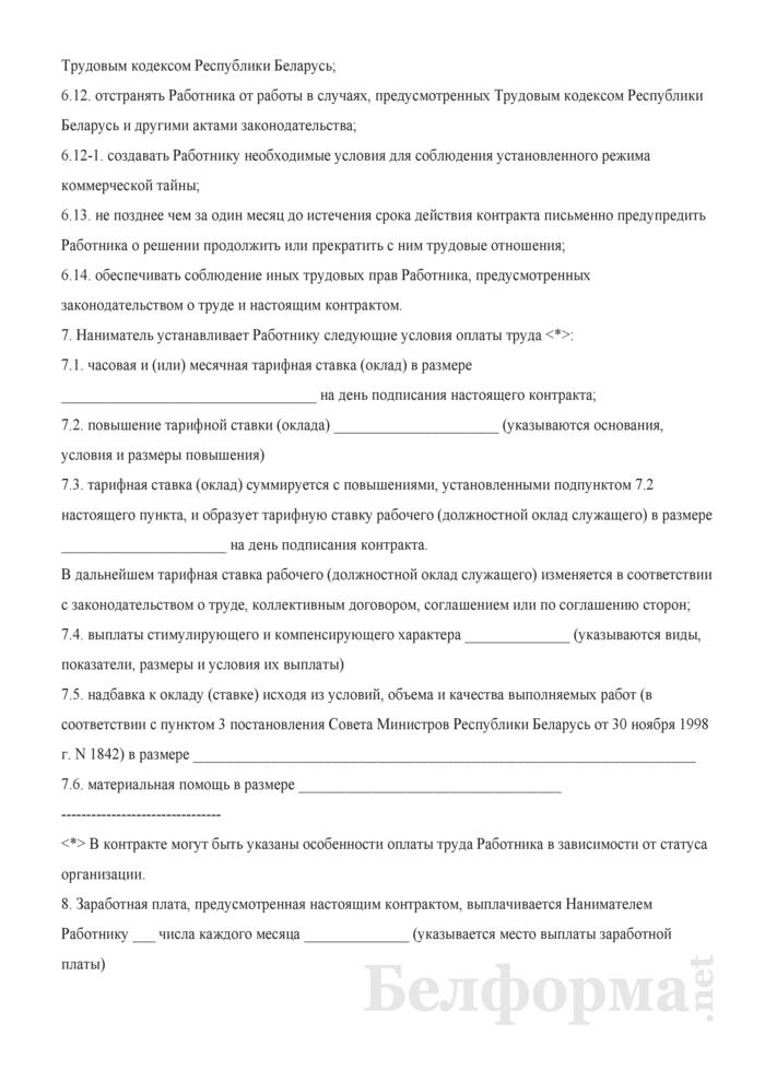 Примерная форма контракта со специалистами сельского хозяйства организаций, расположенных в зонах с правом на отселение и последующего отселения. Страница 5