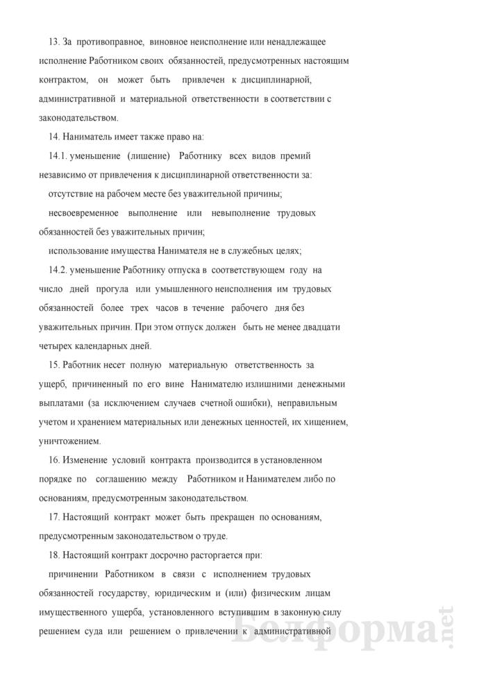 Примерная форма контракта со специалистами специализированных учебно-спортивных учреждений, расположенных в районах, подвергшихся радиоактивному загрязнению в результате аварии на Чернобыльской АЭС. Страница 8