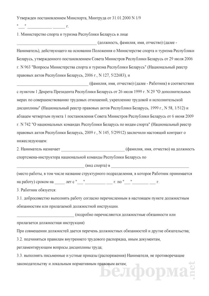 Примерная форма контракта со спортсменом-инструктором национальной команды Республики Беларусь. Страница 1