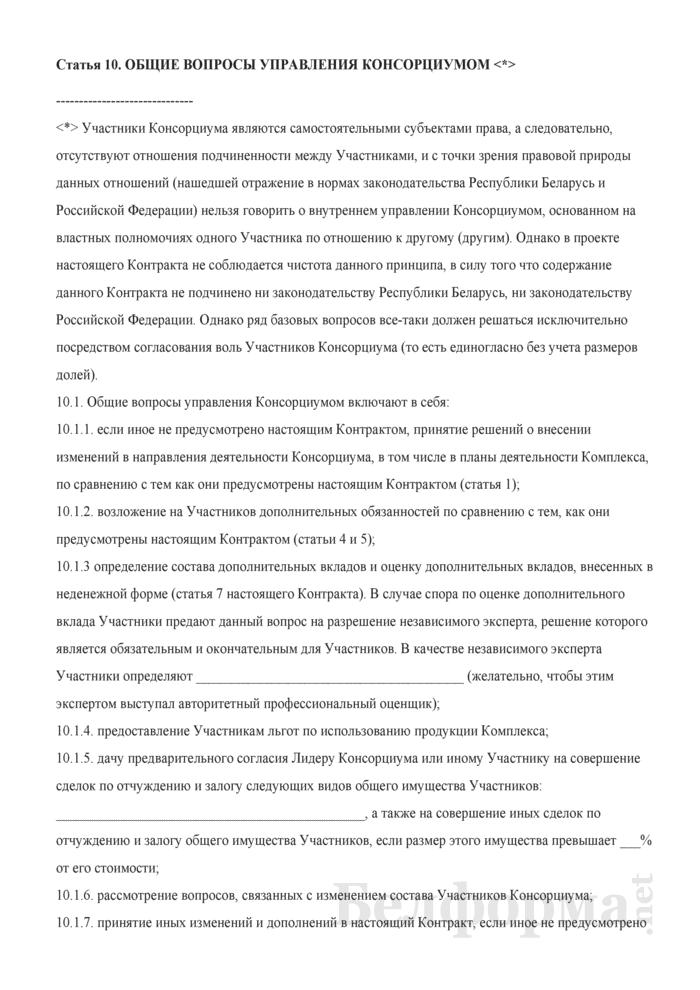 Примерный контракт о консорциуме инвесторов. Примерная форма 2. Страница 14