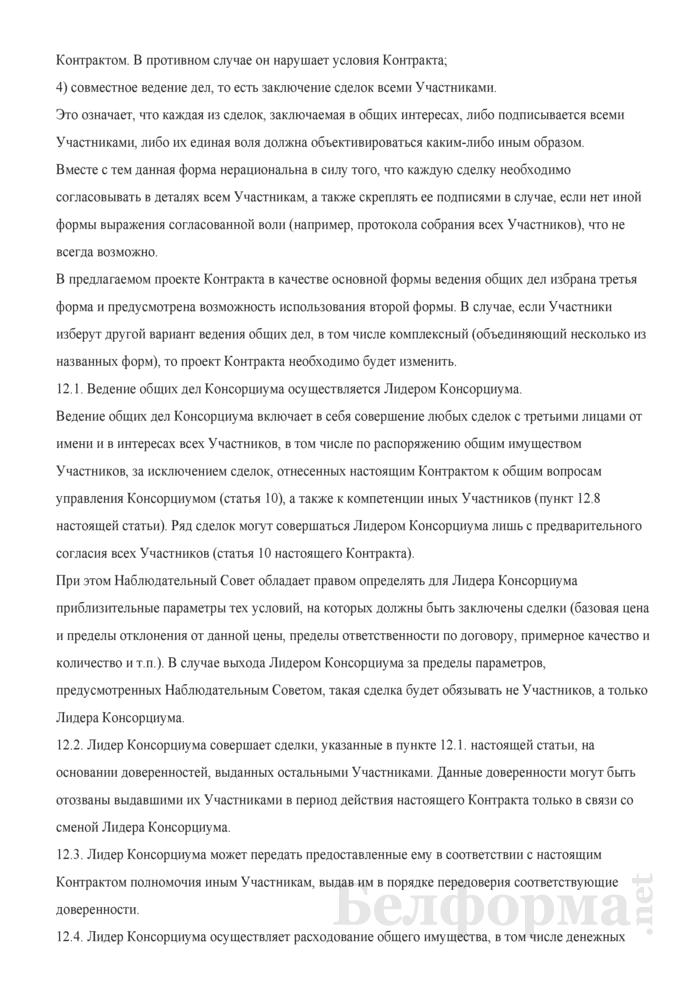 Примерный контракт о консорциуме инвесторов. Примерная форма 2. Страница 20