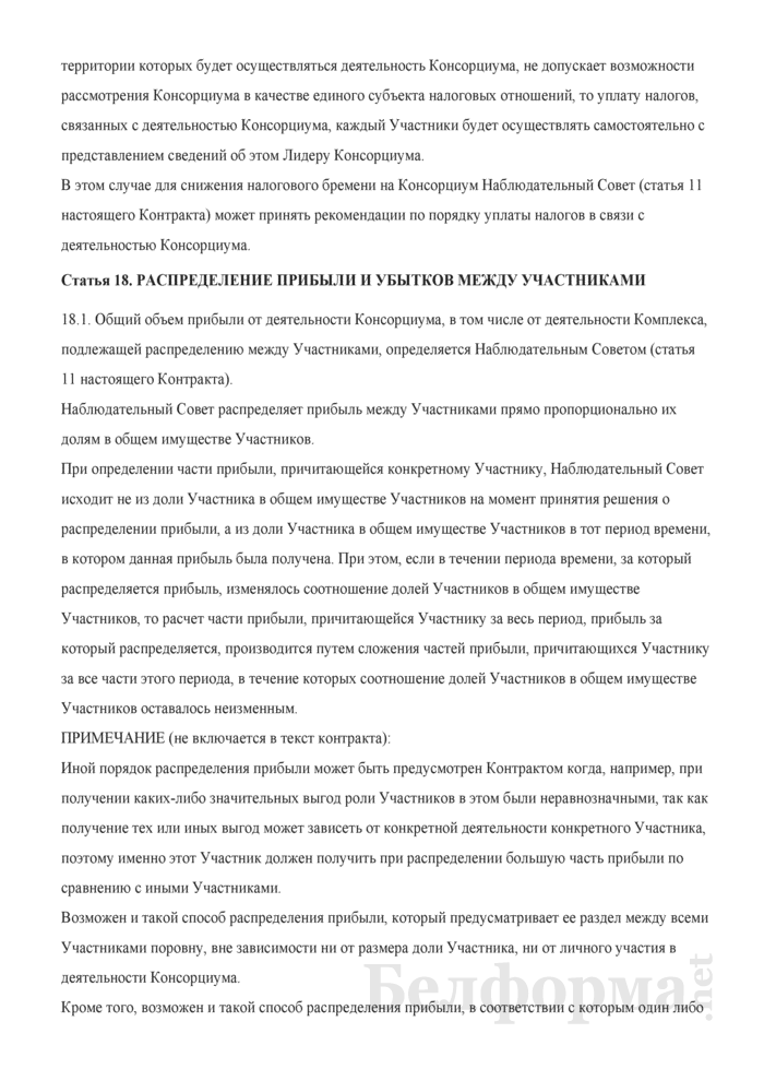 Примерный контракт о консорциуме инвесторов. Примерная форма 2. Страница 25