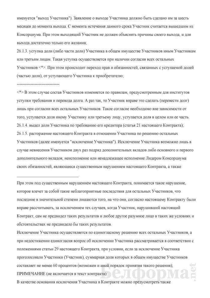 Примерный контракт о консорциуме инвесторов. Примерная форма 2. Страница 34