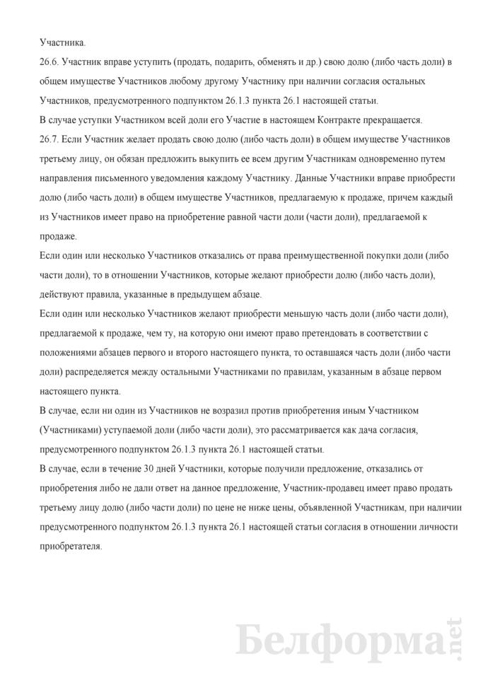Примерный контракт о консорциуме инвесторов. Примерная форма 2. Страница 36