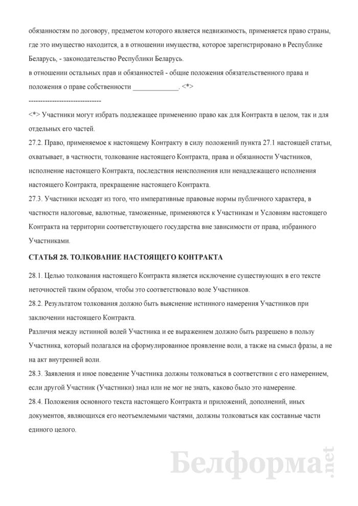 Примерный контракт о консорциуме инвесторов. Примерная форма 2. Страница 38