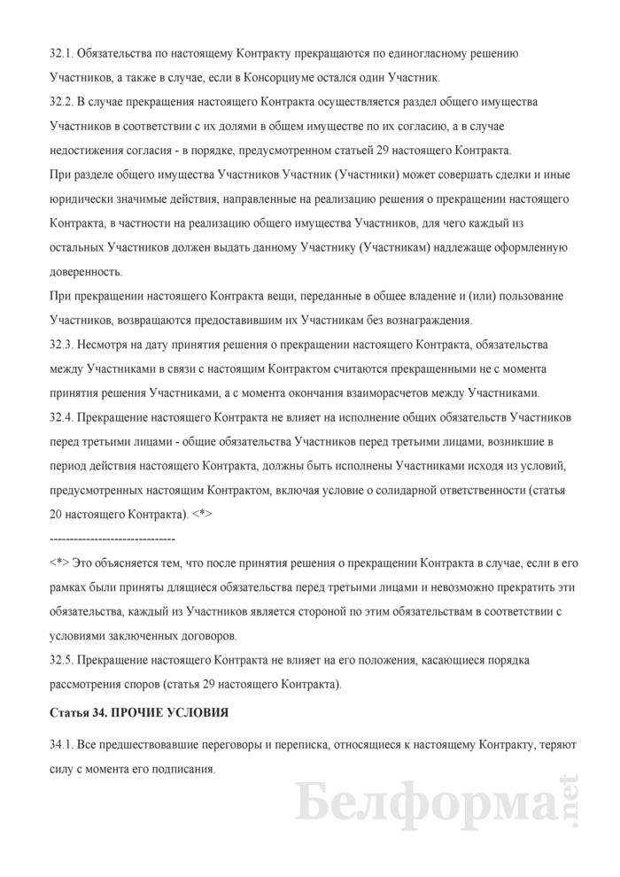 Примерный контракт о консорциуме инвесторов. Примерная форма 2. Страница 40