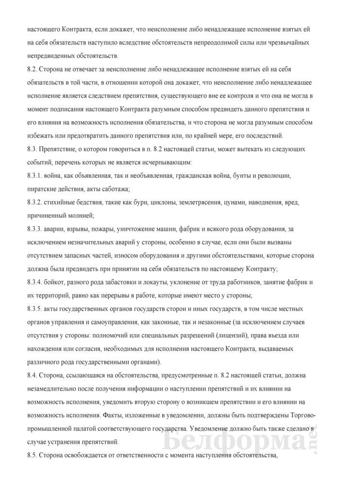 Примерный контракт перевода долга. Страница 4