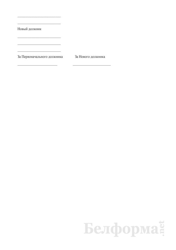 Примерный контракт перевода долга. Страница 8