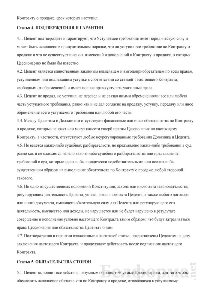 Примерный контракт уступки требования. Страница 2