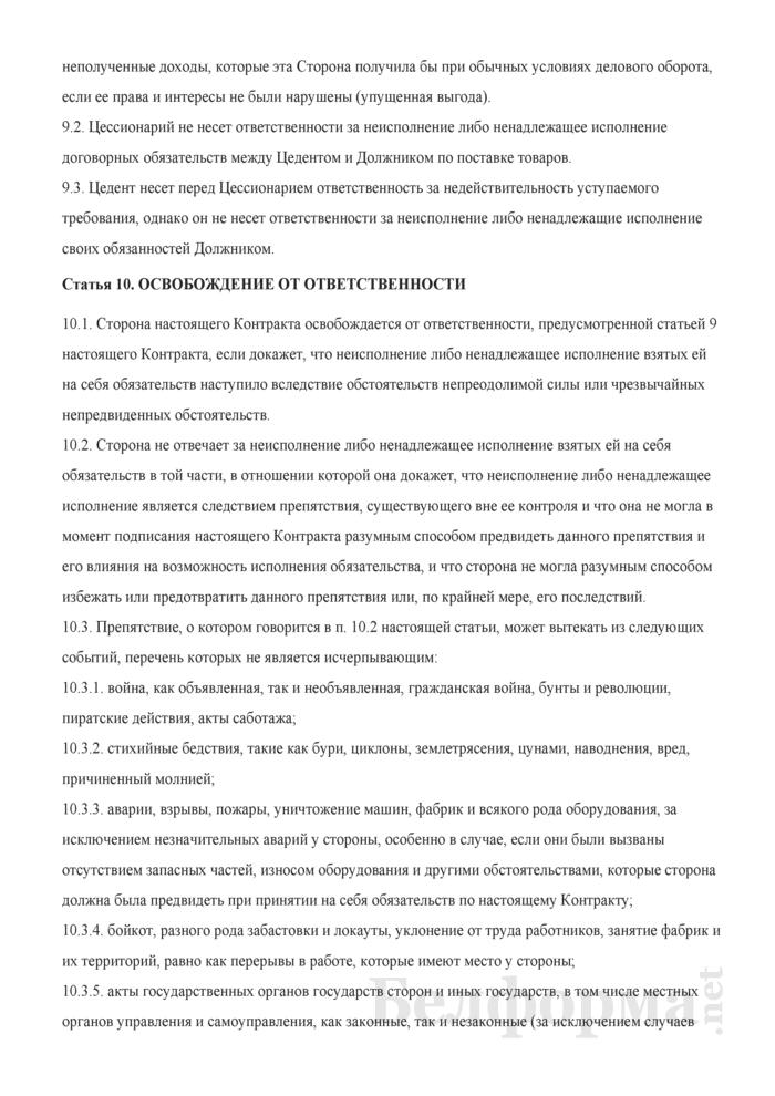 Примерный контракт уступки требования. Страница 5