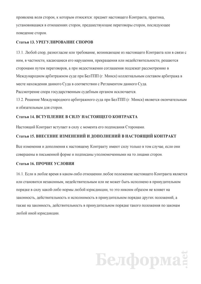 Примерный контракт уступки требования. Страница 8