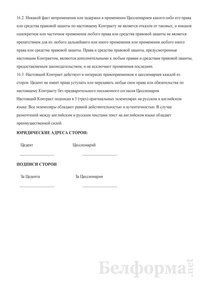 Примерный контракт уступки требования. Страница 9