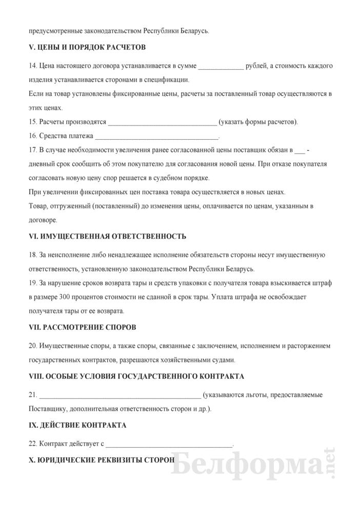 Типовой государственный контракт на поставку товаров для государственных нужд. Страница 3