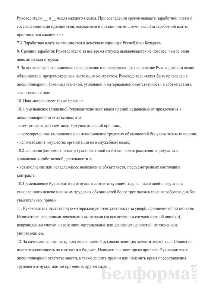 Трудовой контракт с директором Общества с ограниченной ответственностью. Страница 5