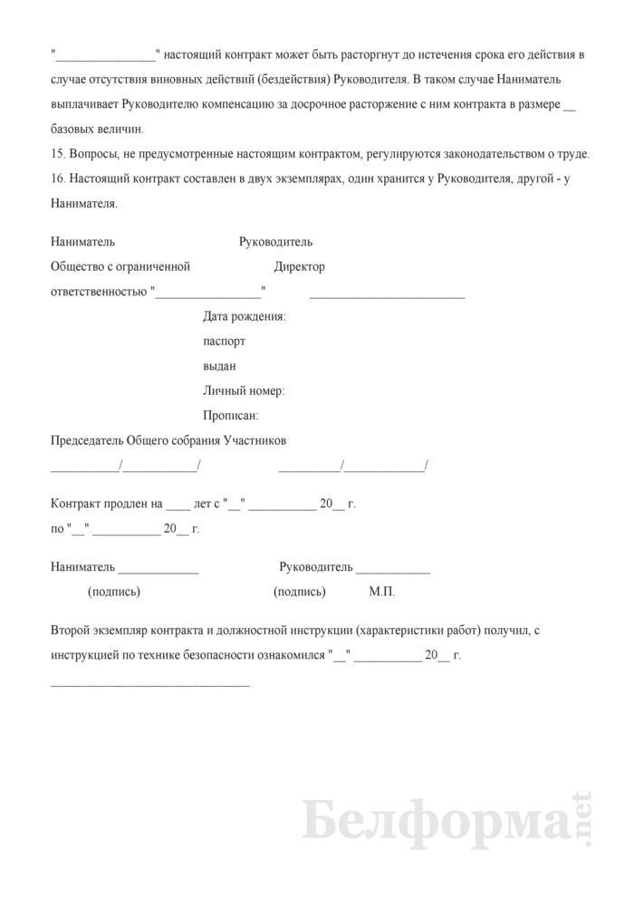 Трудовой контракт с директором Общества с ограниченной ответственностью. Страница 7