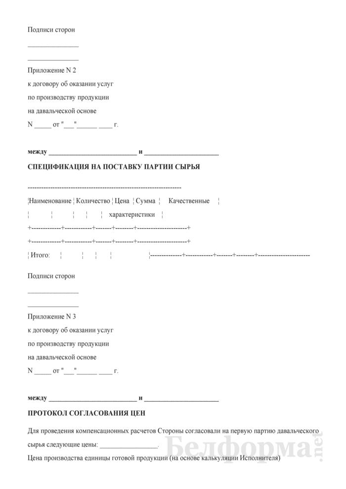 Внешнеэкономический контракт на оказание услуг по производству продукции на давальческой основе. Страница 6