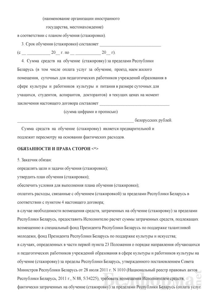 Договор об обучении (стажировке) за пределами Республики Беларусь. Страница 2