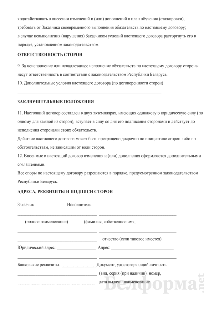 Договор об обучении (стажировке) за пределами Республики Беларусь. Страница 4