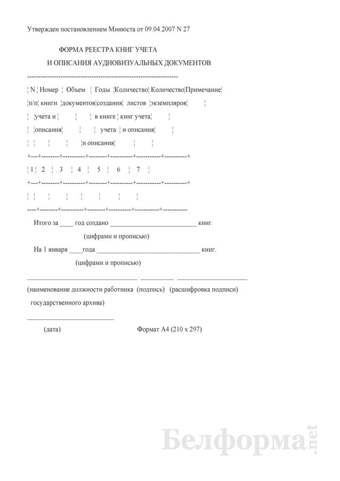 Форма реестра книг учета и описания аудиовизуальных документов. Страница 1