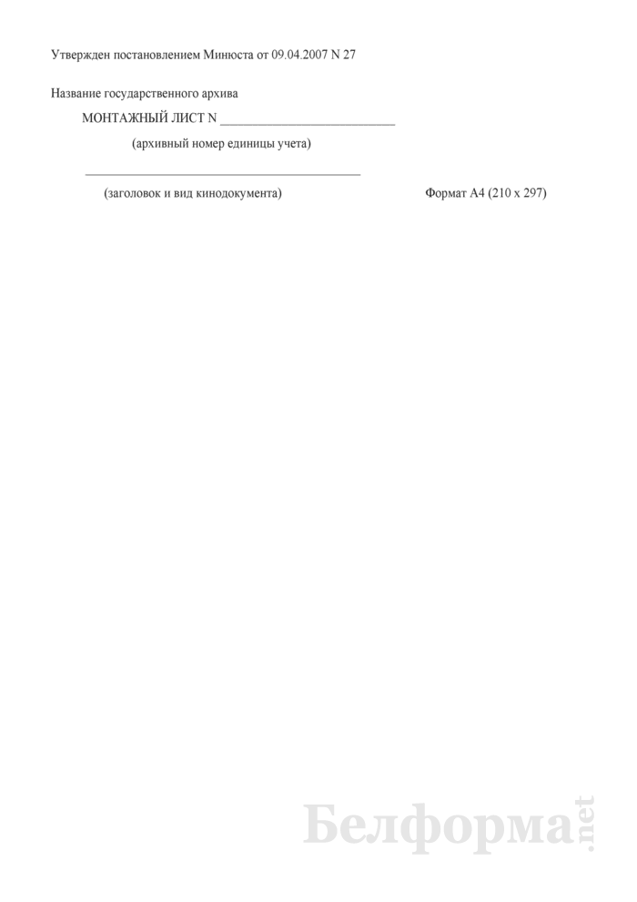 Форма титульного листа монтажного листа кинодокумента. Страница 1