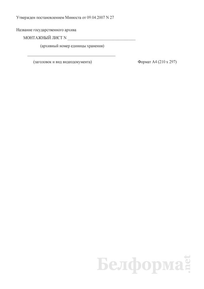 Форма титульного листа монтажного листа видеодокумента. Страница 1
