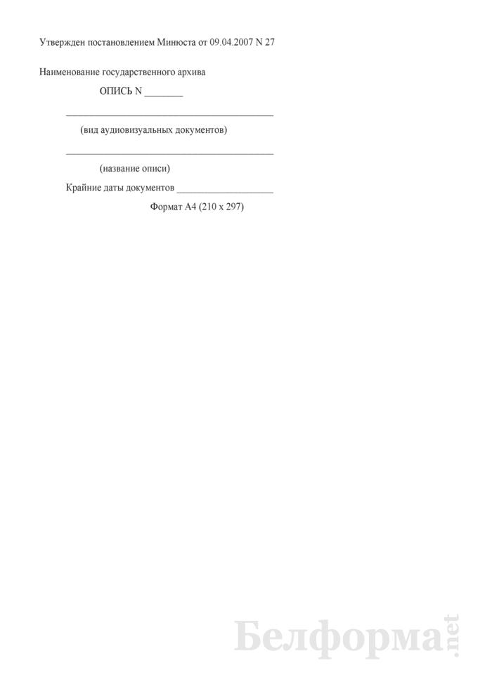 Форма титульного листа описи аудиовизуальных документов постоянного хранения. Страница 1