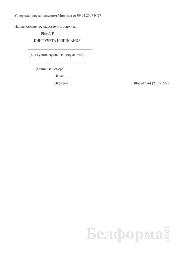 Форма титульного листа реестра книг учета и описания аудиовизуальных документов. Страница 1