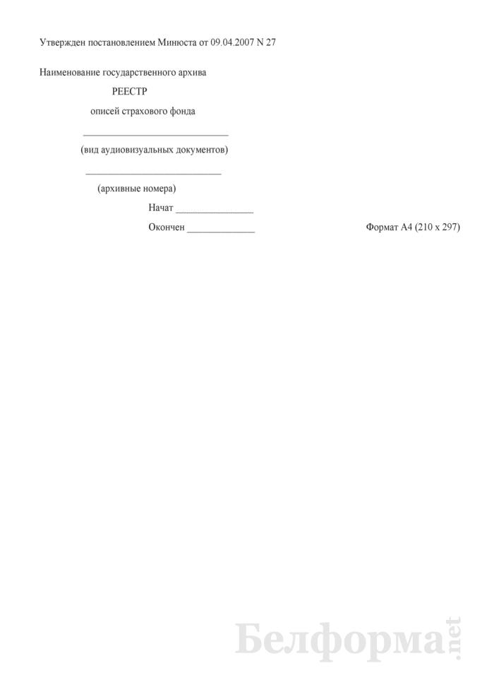 Форма титульного листа реестра описей страхового фонда аудиовизуальных документов. Страница 1
