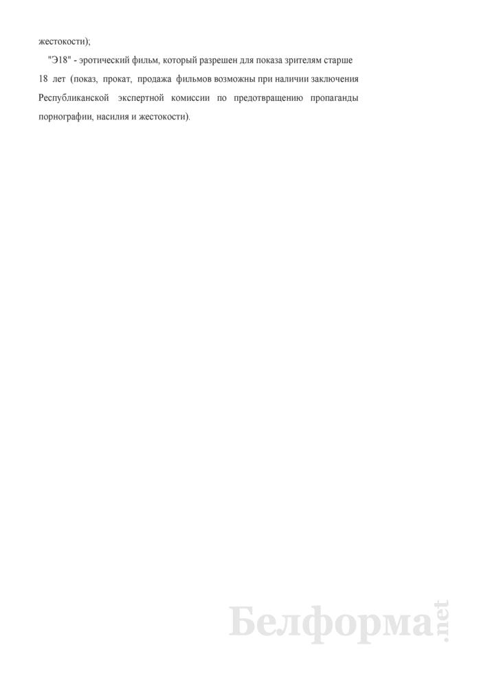 Государственное регистрационное удостоверение. Страница 3