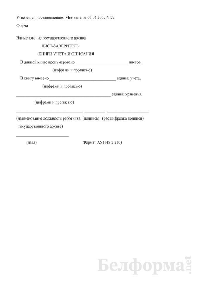 Лист-заверитель книги учета и описания аудиовизуальных документов. Страница 1