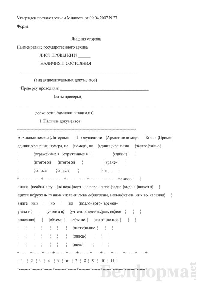 Лист проверки наличия и состояния аудиовизуальных документов. Страница 1