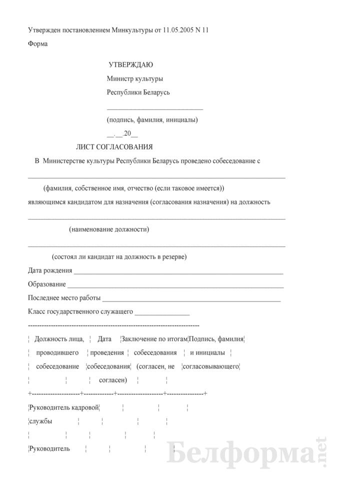 Лист согласования, составляемый по результатам собеседования с кандидатом для назначения на должность. Страница 1