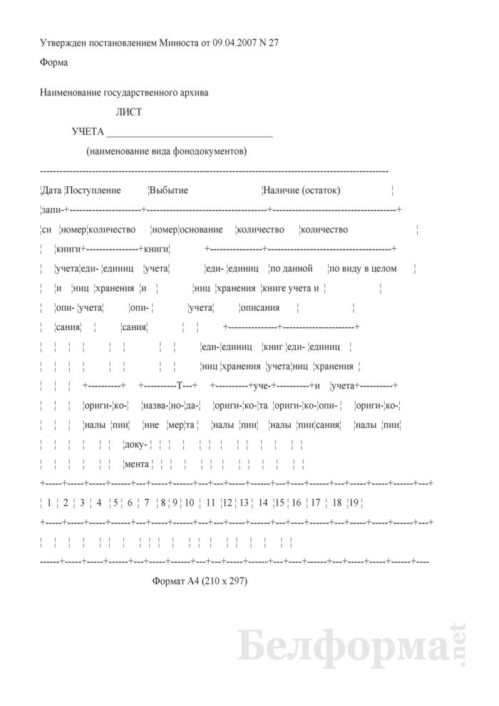 Лист учета фонодокументов. Страница 1