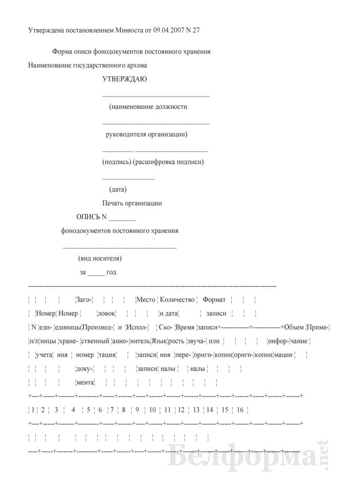 Опись фонодокументов постоянного хранения. Страница 1