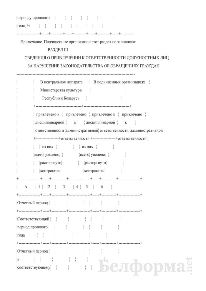Отчет об обращениях граждан (квартальная). Страница 4