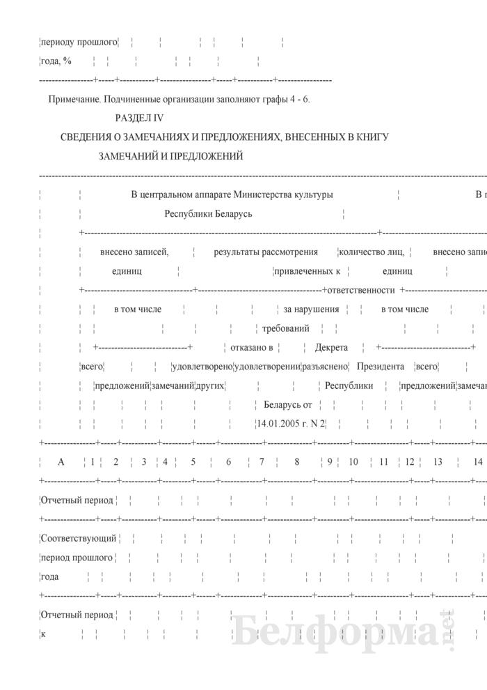 Отчет об обращениях граждан (квартальная). Страница 5