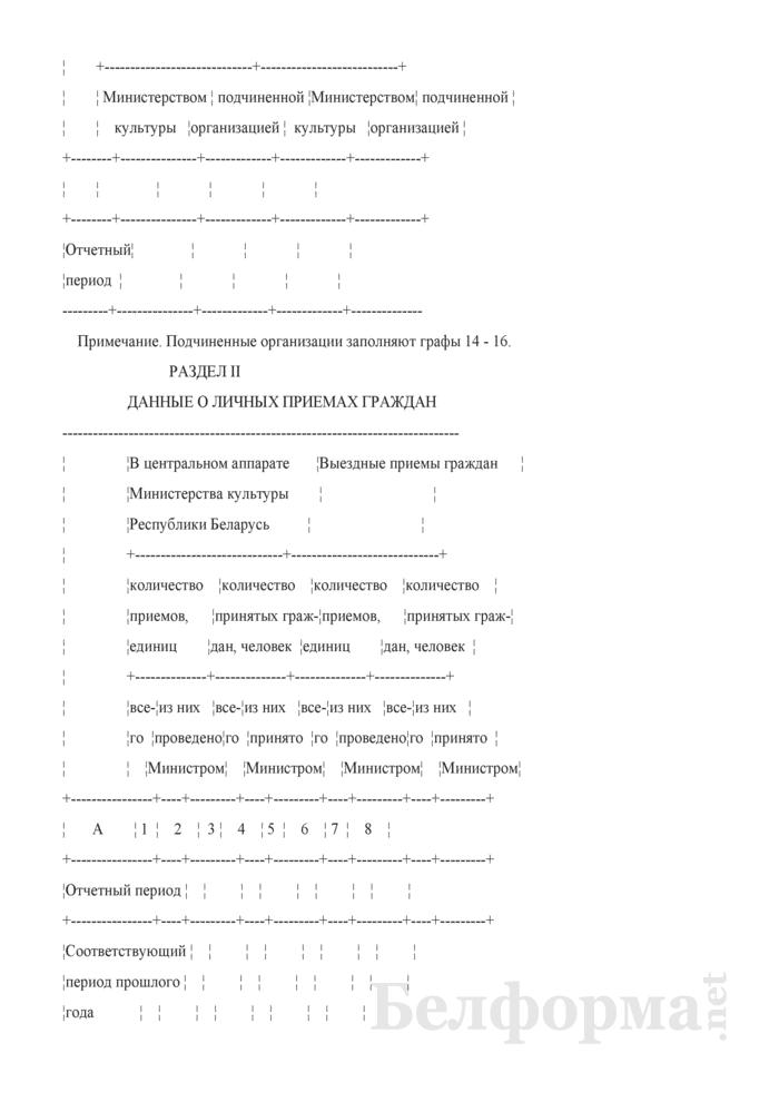 Отчет об обращениях граждан (утвержденный Минкультуры). Страница 3