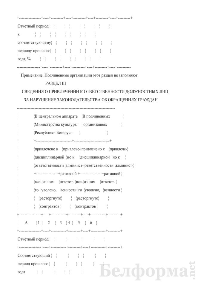 Отчет об обращениях граждан (утвержденный Минкультуры). Страница 4