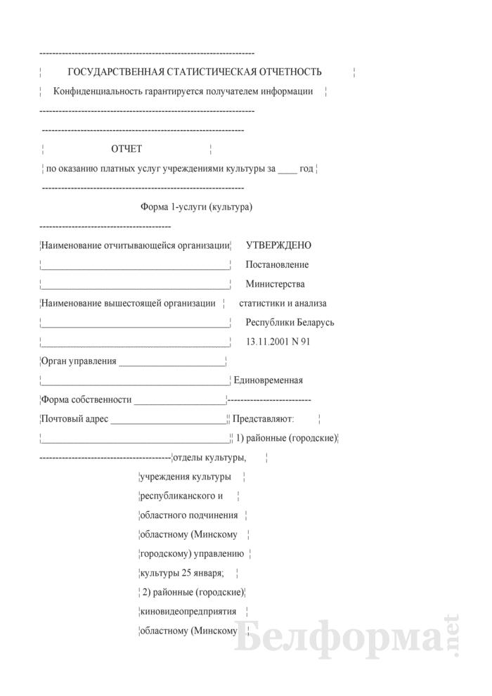 Отчет по оказанию платных услуг учреждениями культуры. Форма 1-услуги (культура). Страница 1