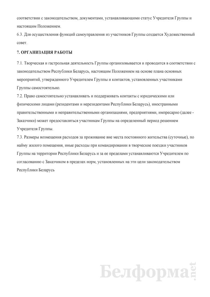 Положение о создании и деятельности музыкальной группы (профессионального творческого коллектива). Страница 3