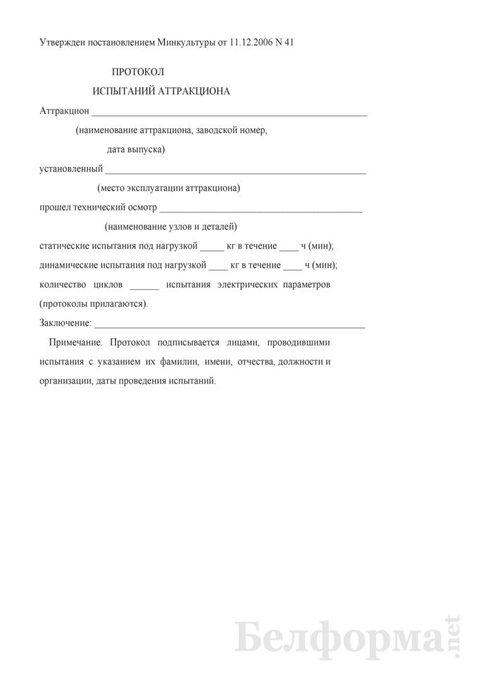 Протокол испытаний аттракциона. Страница 1