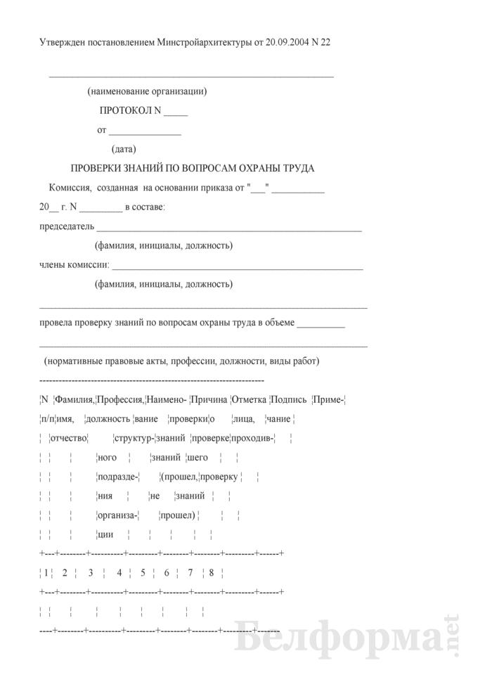 Протокол проверки знаний по вопросам охраны труда. Страница 1