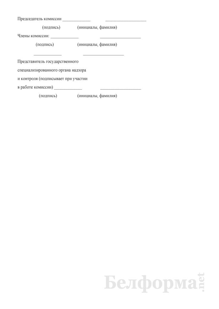 Протокол проверки знаний по вопросам охраны труда. Страница 2
