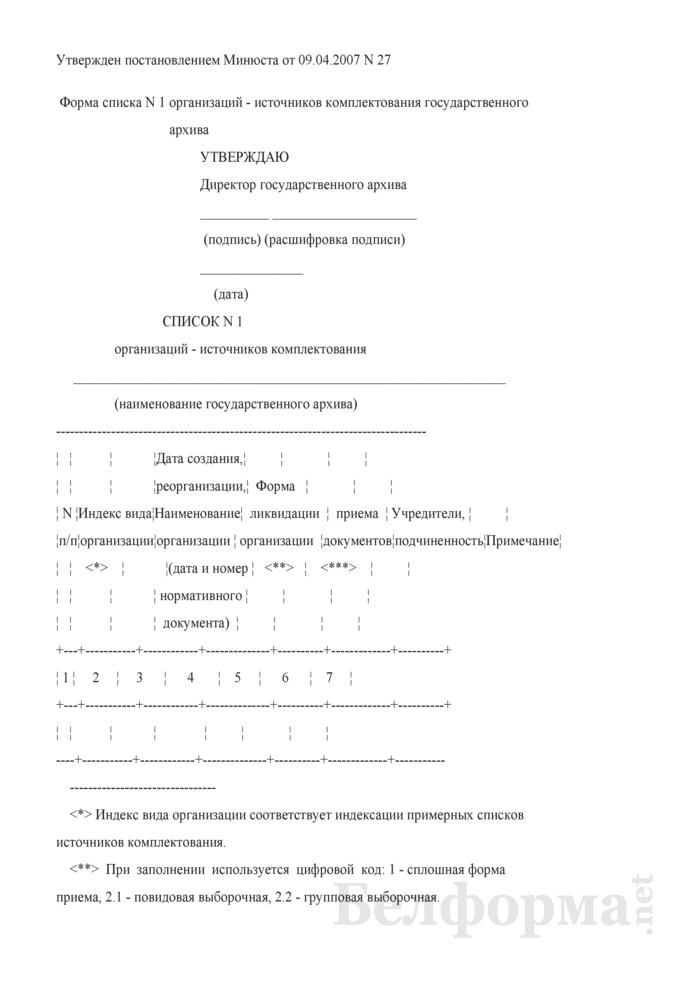 Список № 1 организаций - источников комплектования государственного архива. Страница 1