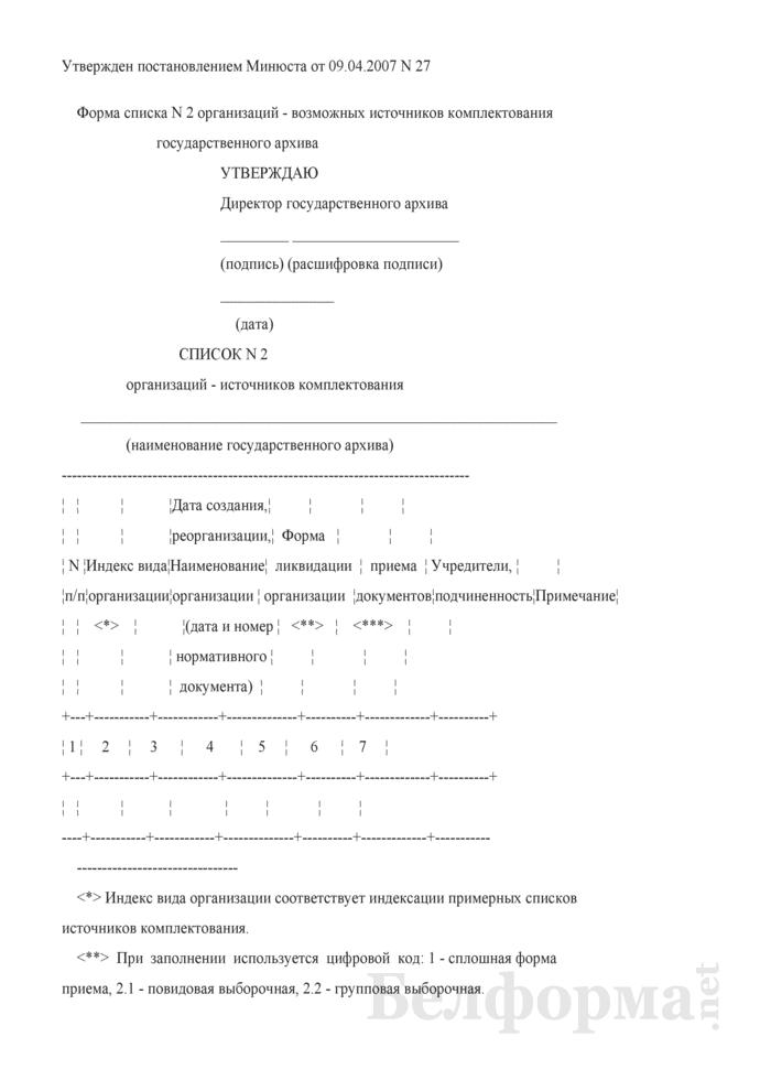Список № 2 организаций - возможных источников комплектования государственного архива. Страница 1