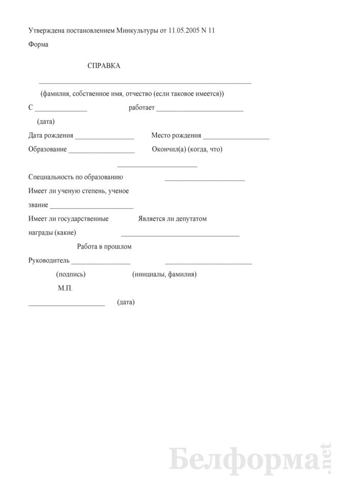 Справка для согласования назначения на должность. Страница 1