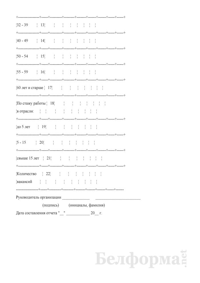 Сведения о качественном составе кадров. Страница 4