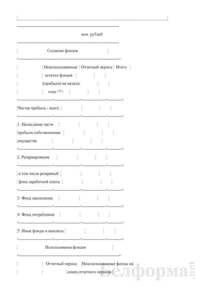 Сведения о распределении и использовании организациями чистой прибыли и расходов на потребление (квартальная). Страница 2