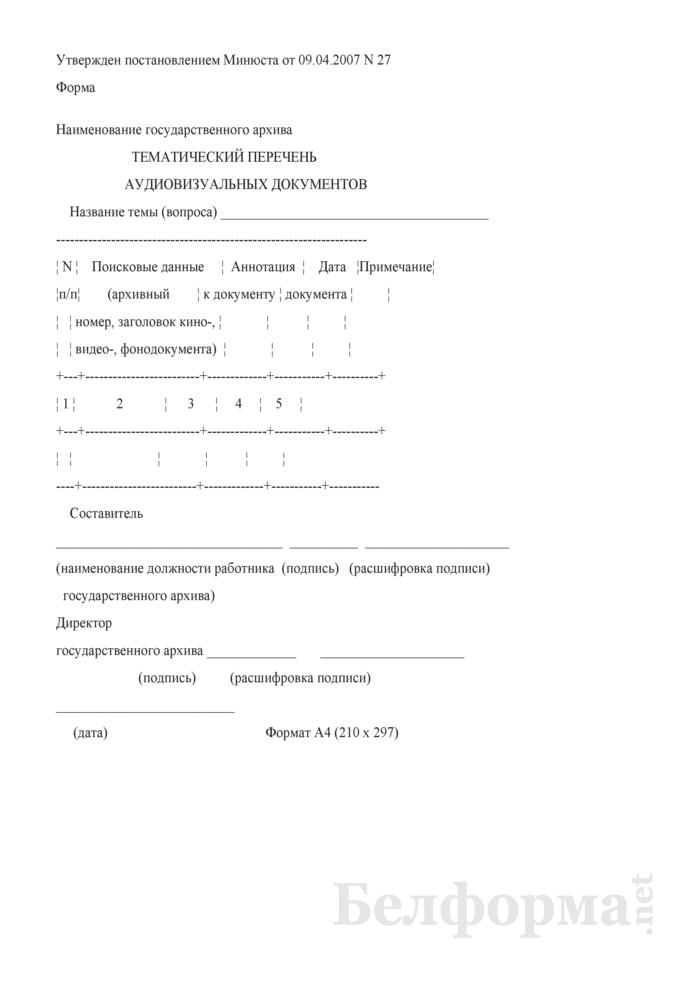 Тематический перечень аудиовизуальных документов. Страница 1