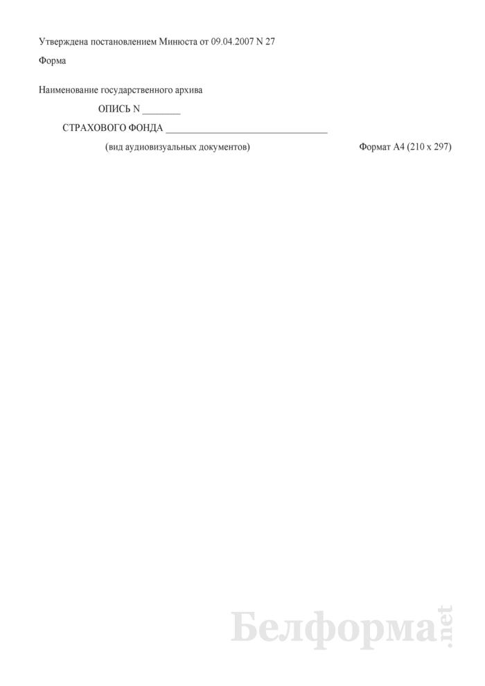 Титульный лист описи страхового фонда аудиовизуальных документов. Страница 1